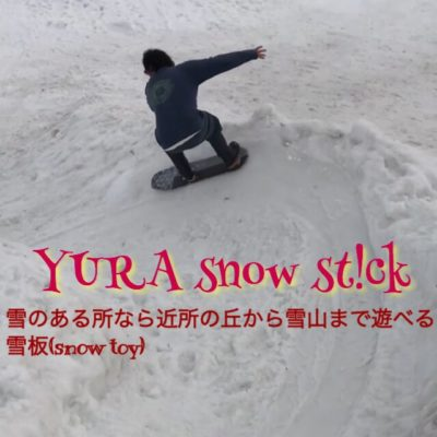 YURA snow stick